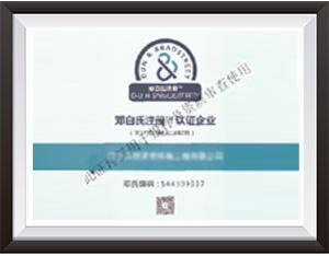邓白氏注册认证